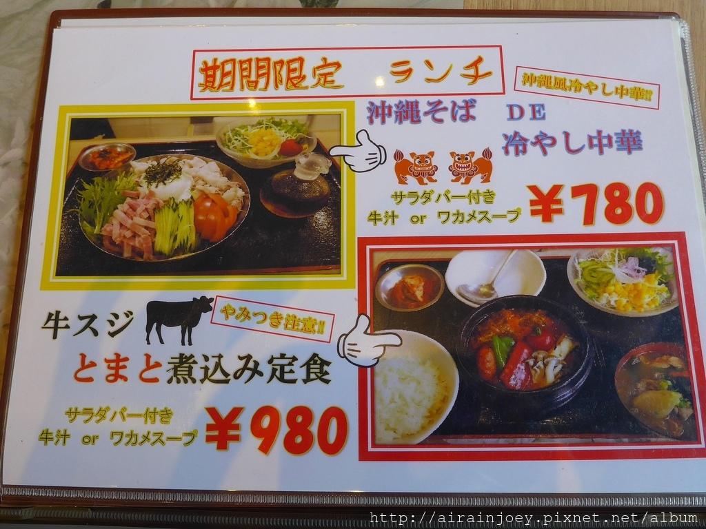 D04-077 燒肉乃我那霸新館.jpg