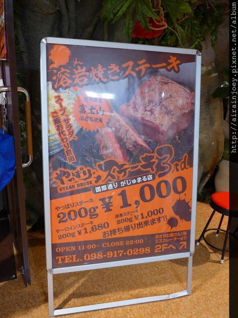 D06-094 Yappari Steak 3號店.jpg