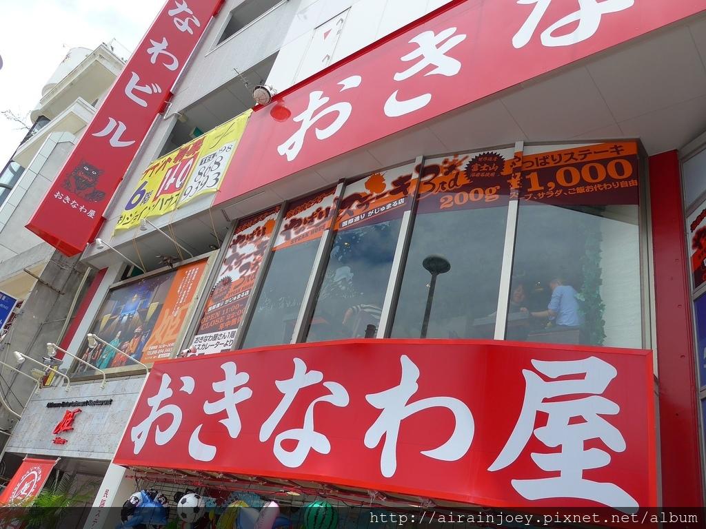 D06-089 Yappari Steak 3號店.jpg