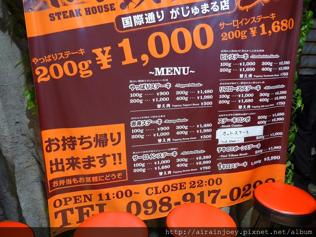 D06-095 Yappari Steak 3號店.jpg