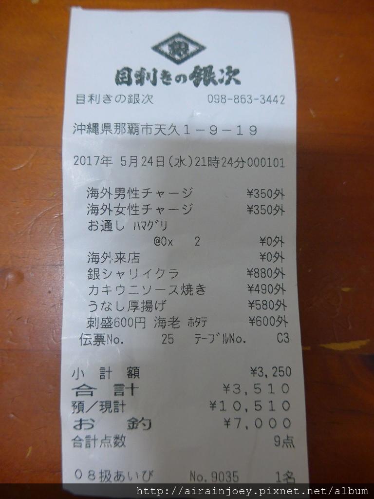 D07-515 目利銀次 .jpg
