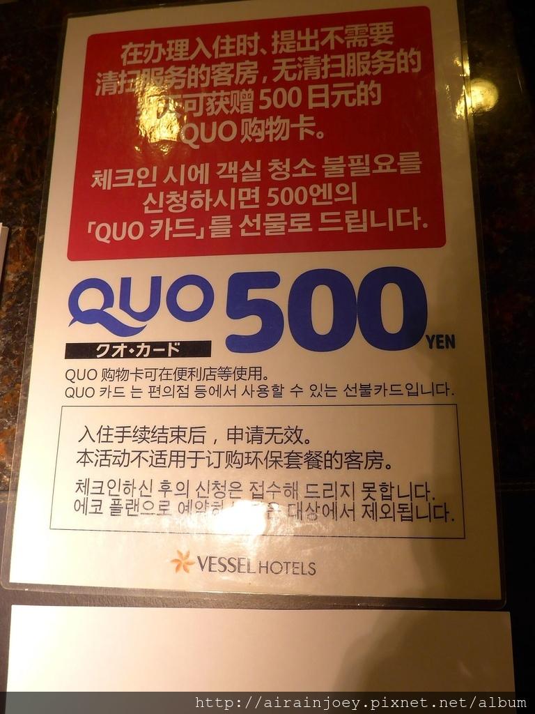 D04-086 Vessel Hotel Campana Okinawa.jpg