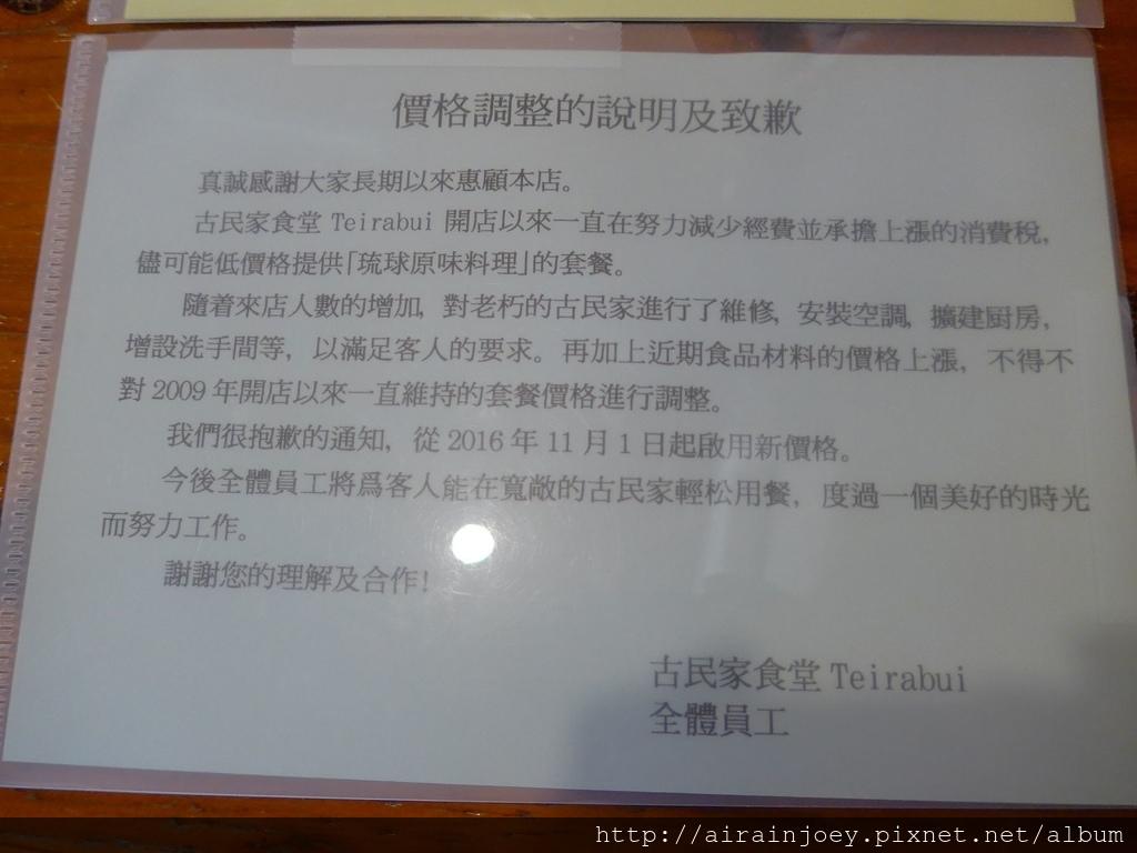 D08-275 古民家食堂.jpg