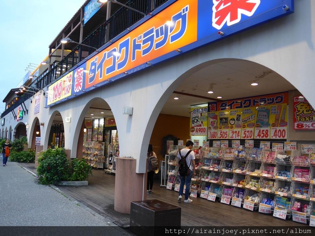 D04-192 Daikoku藥妝北谷店.jpg
