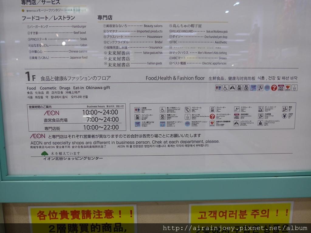 D04-255 AEON北谷店.jpg