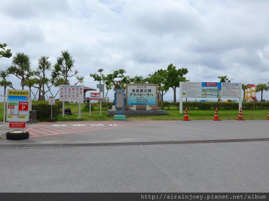 D05-128 安良波公園.jpg