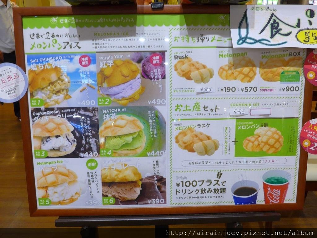 D05-224 AEON Rycom 菠蘿麵包.jpg