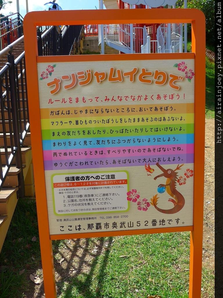 D06-194 奧武山運動公園.jpg