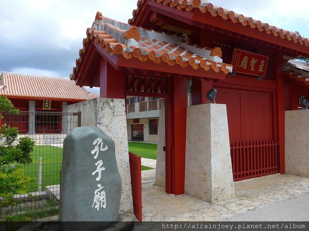 D07-027 孔子廟.jpg