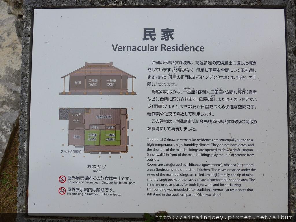 D09-034 沖繩縣立博物館.jpg