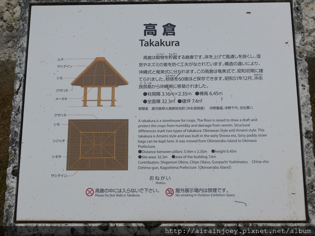 D09-037 沖繩縣立博物館.jpg