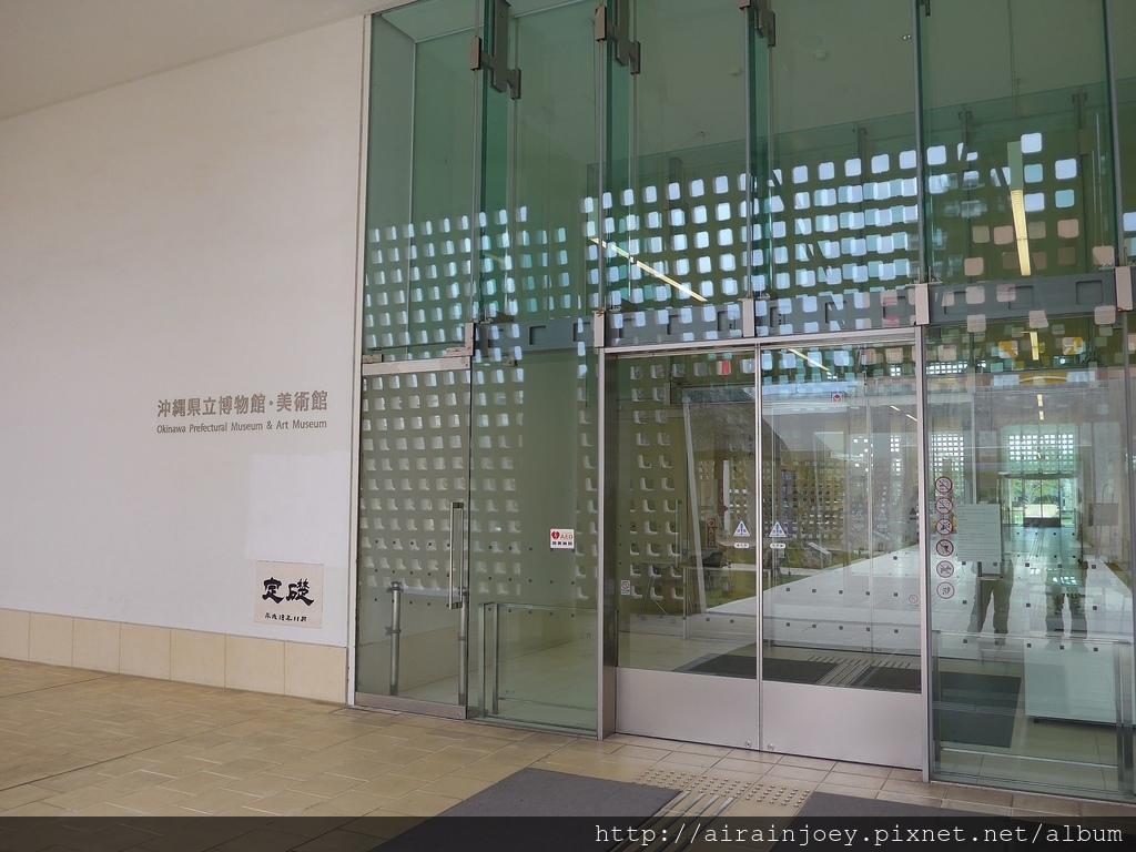 D09-043 沖繩縣立博物館.jpg