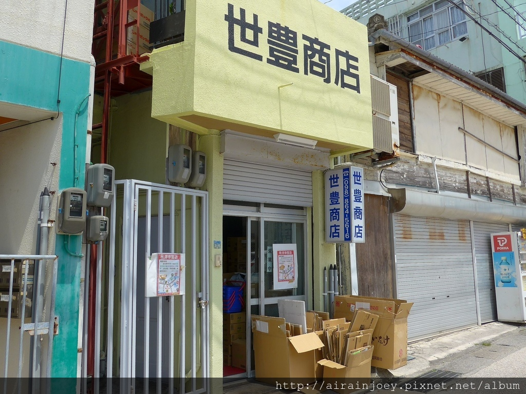 D10-053 世豐商店.jpg
