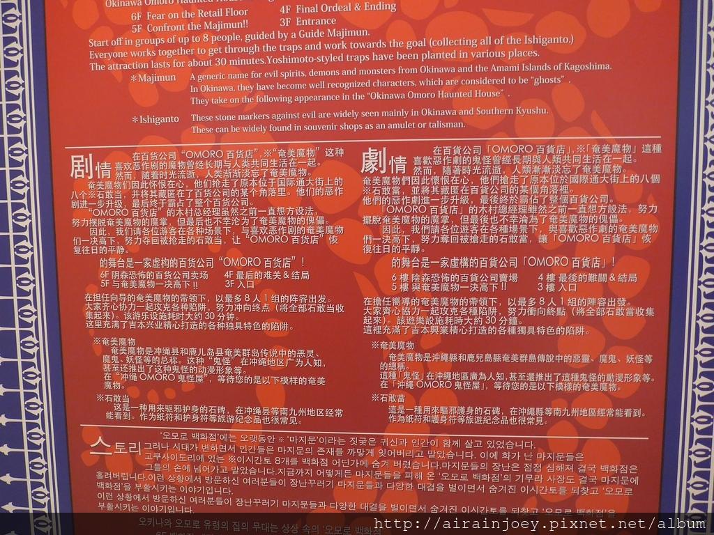 D10-159 沖繩笑笑鬼屋.jpg
