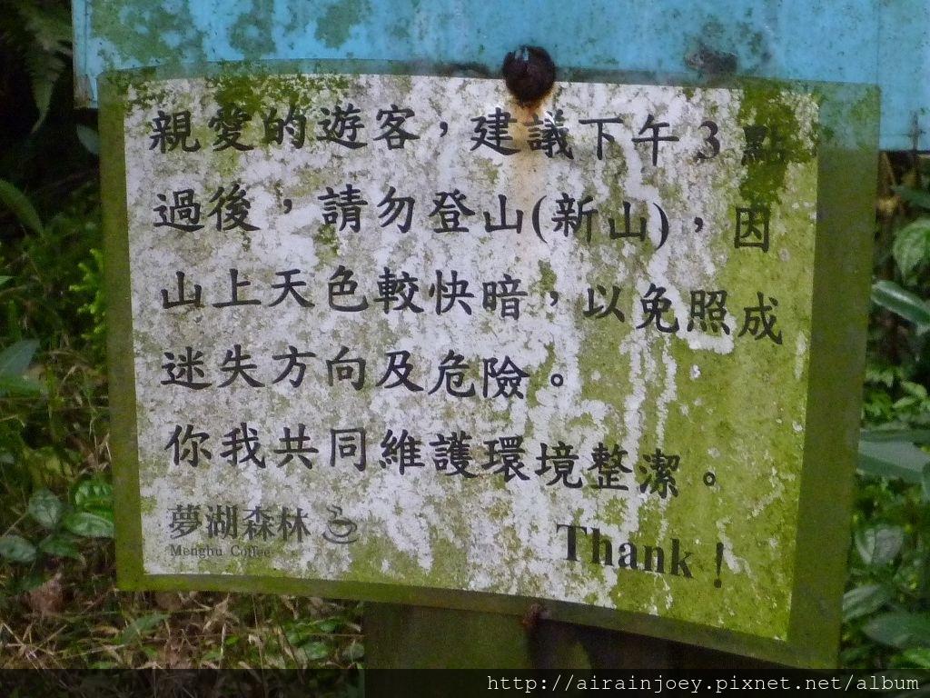 新北市-新山夢湖08.jpg