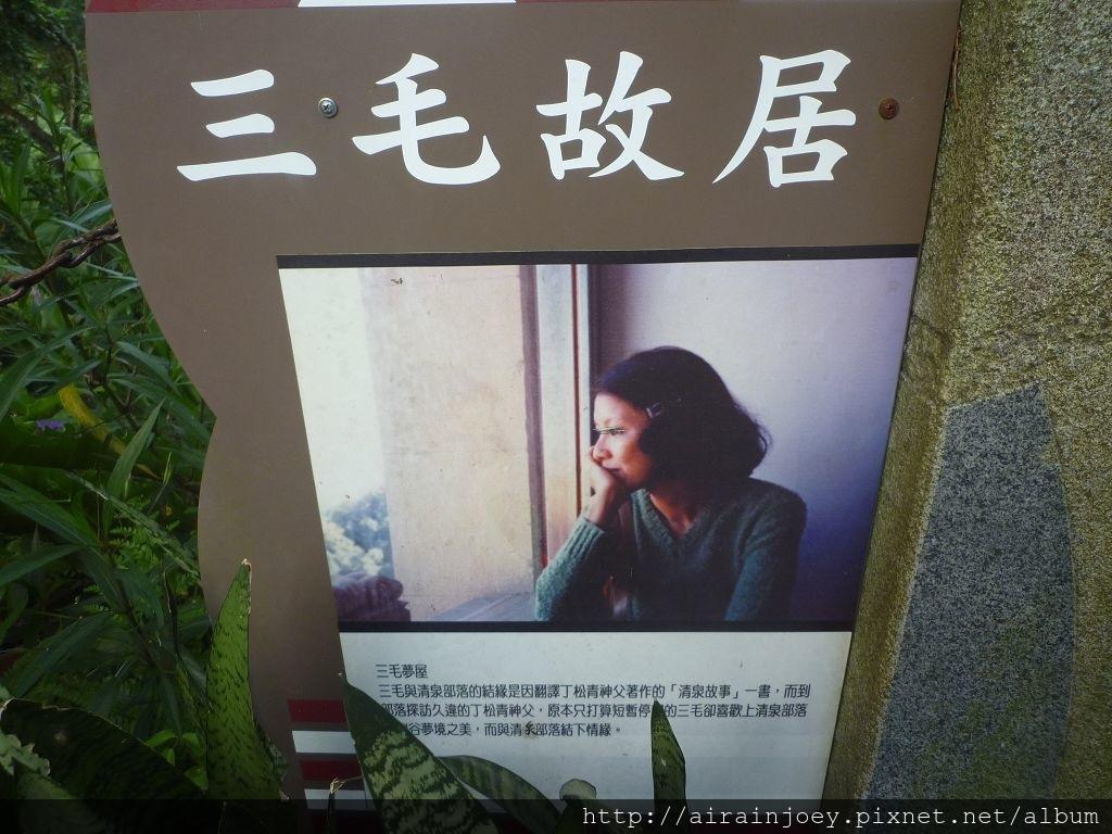 新竹-張學良故居13.jpg