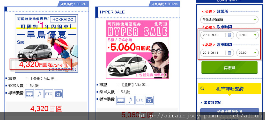 form-租車範例01.jpg
