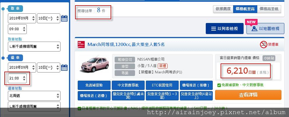 form-租車範例04.jpg