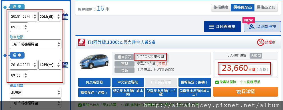 form-租車範例06.jpg