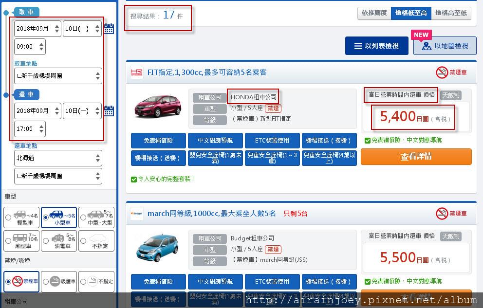 form-租車範例03.jpg