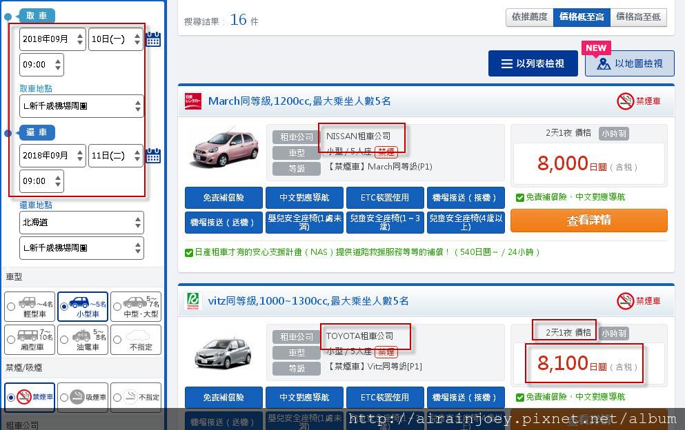 form-租車範例02.jpg