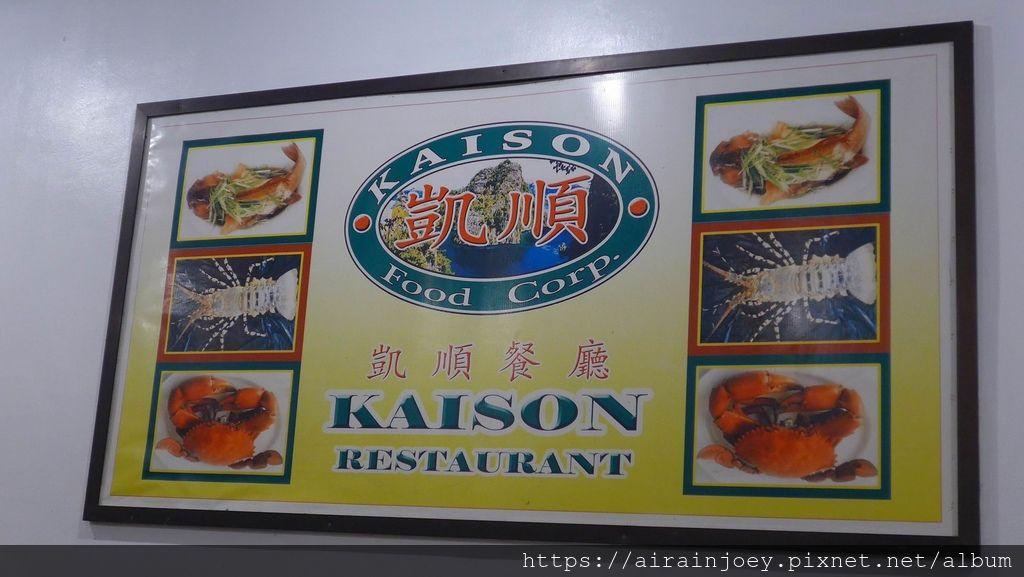 D05-014 凱順餐廳.JPG