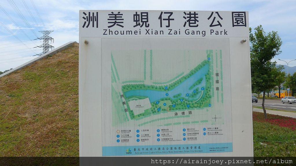 台北市-洲美蜆仔港公園-05.jpg