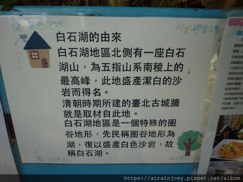台北市-內湖-白石湖同心池05.jpg