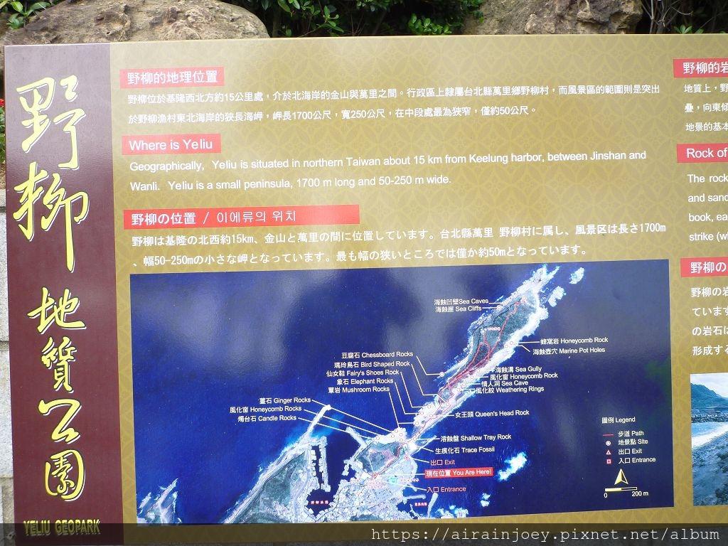 新北市-萬里-野柳地質公園02.jpg