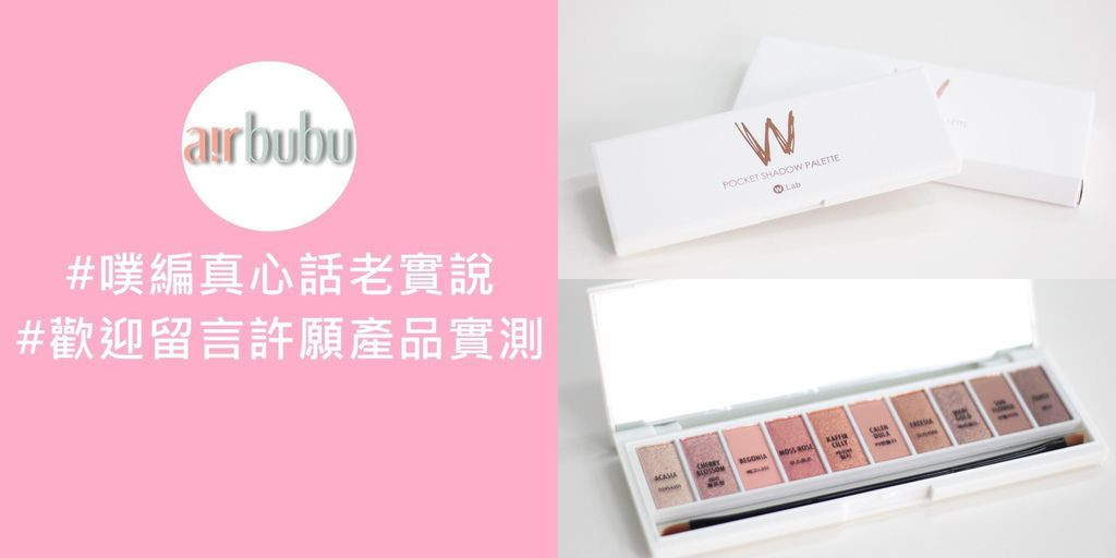 wlab 花漾少女眼影盤 airbubu-001.jpg