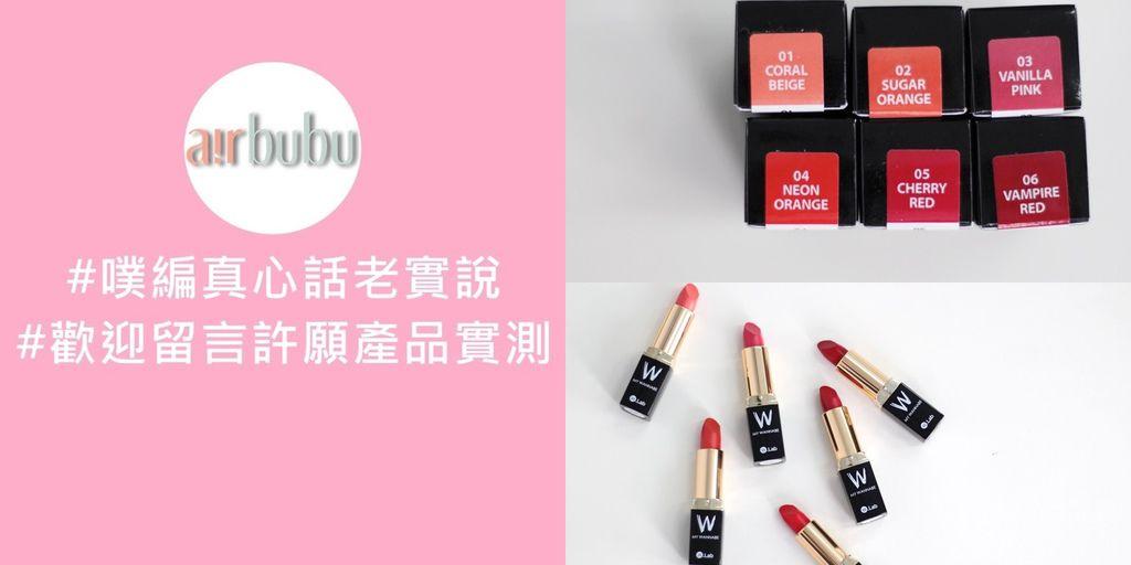 wlab 小姐好色唇霧口紅 airbubu-001.jpg