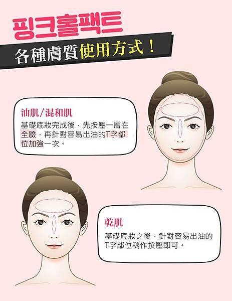 W.Lab 粉紅抱抱控油蜜粉餅賣場圖-04.jpg