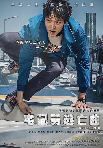 《宅配男逃亡曲》海報-3月9日在台上映.jpg