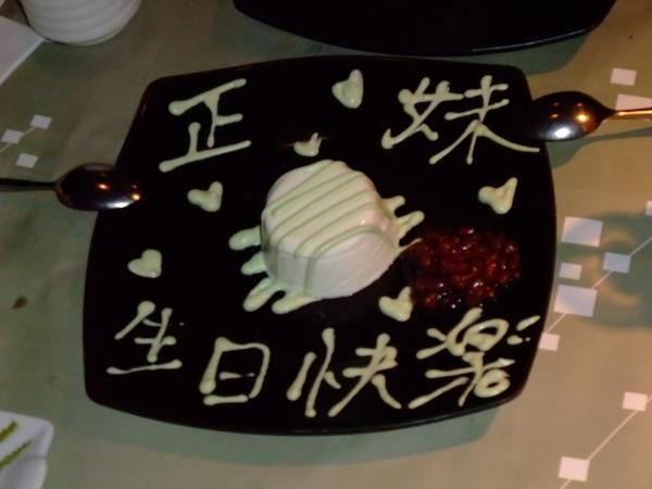 陶板屋招待的蛋糕!