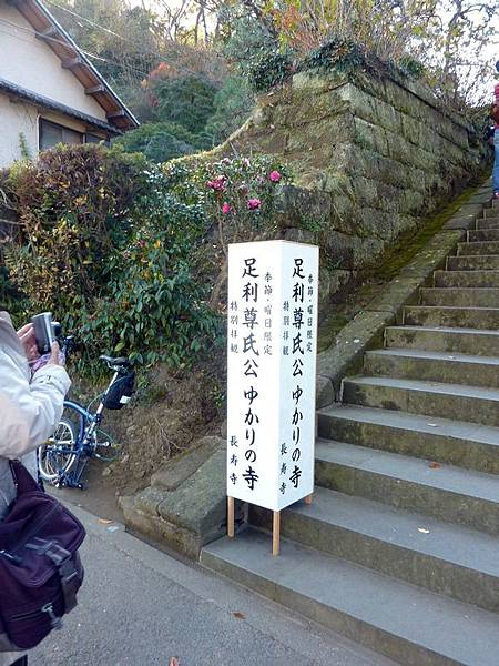 nEO_IMG_長壽寺01.jpg