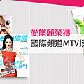 愛爾麗獲MTV台授權獨家節目冠名