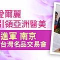 愛爾麗引領亞洲醫美 進軍 南京台灣名品交易會