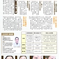 微創V-LINE骨雕-成就美麗的誤會(自由時報)