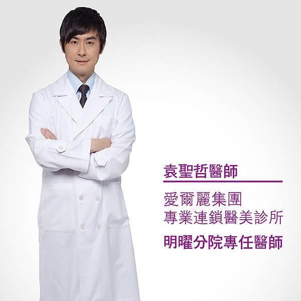 袁聖晢醫師