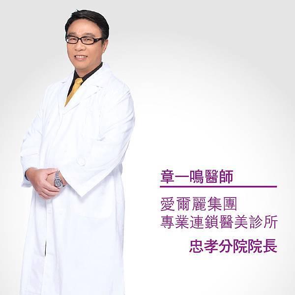 章一鳴醫師