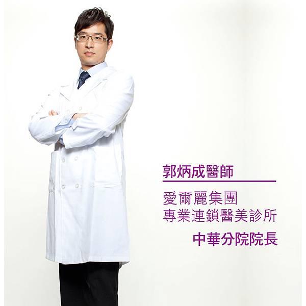 郭炳成醫師