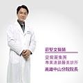 莊堅文醫師