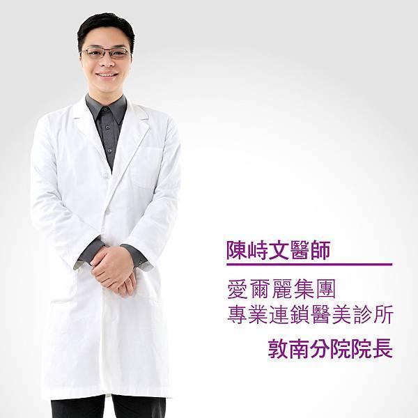 陳峙文醫師