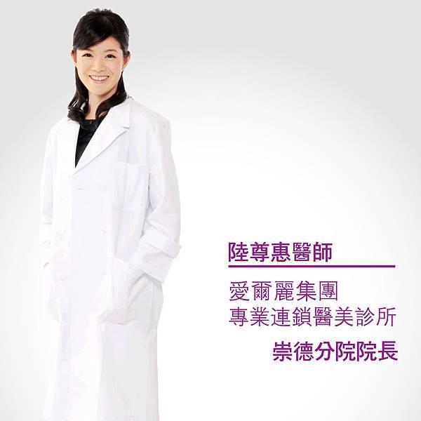 陸尊惠醫師