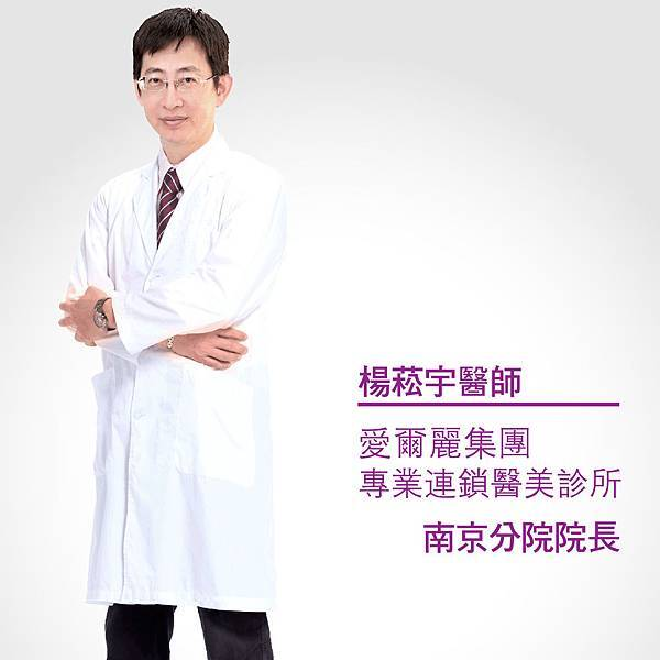 楊菘宇醫師