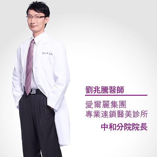 劉兆騰醫師