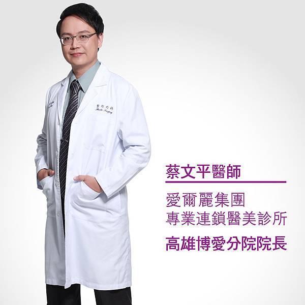 蔡文平醫師