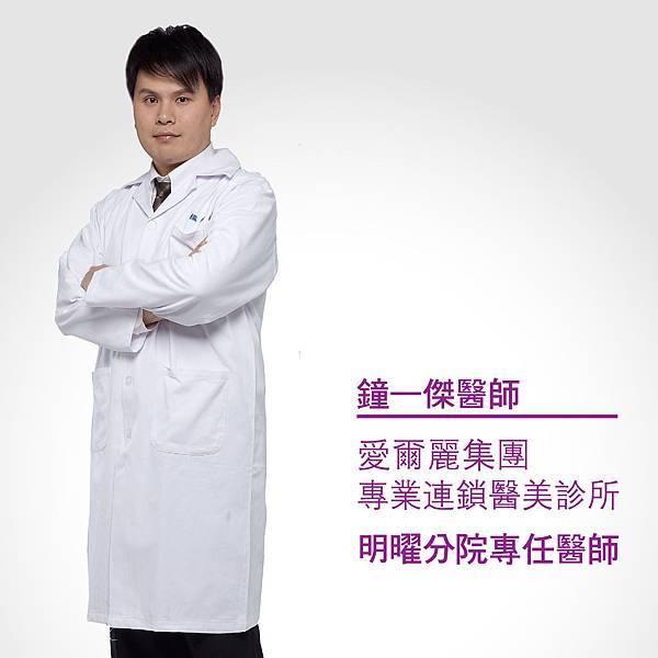 鐘一傑醫師
