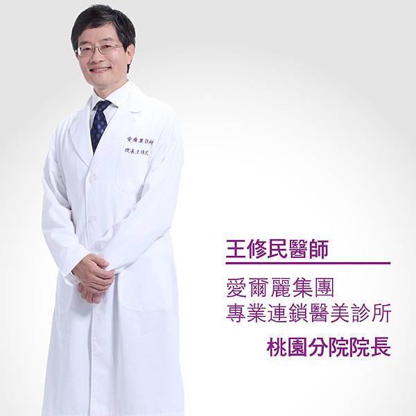 王修民醫師