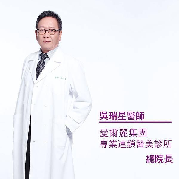 吳瑞星醫師